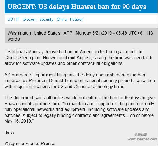 快讯:美国宣布对华为禁令推迟90天实施