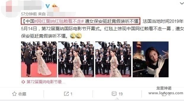 中国网红戛纳红毯赖着不走 遭保安驱赶装听不懂