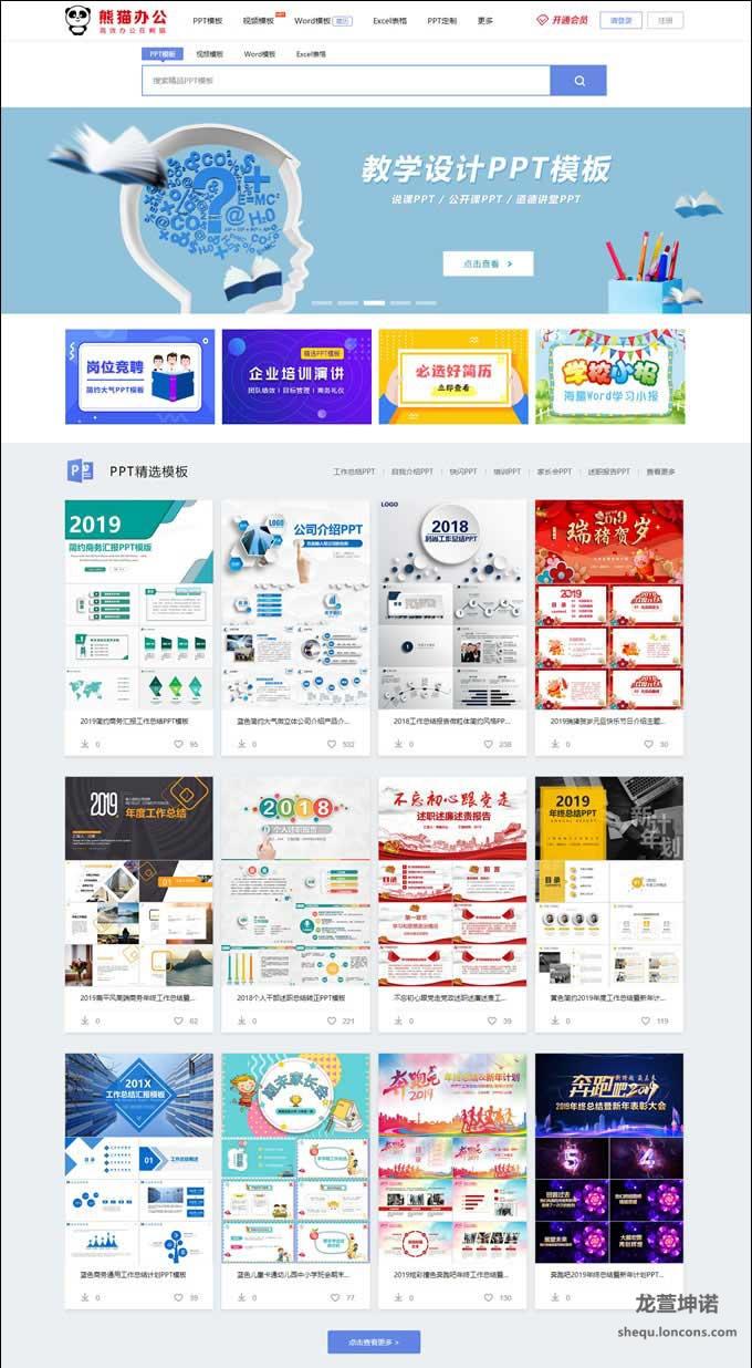 高仿熊猫高端办公图片素材站PPT模板下载站源码 WAP手机端+采集器+整站数据