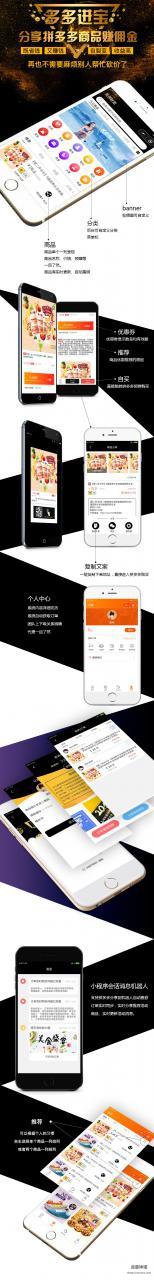 拼多多客京东客蘑菇街v8.4.0 完整运营版+塔罗牌占卜v2.2