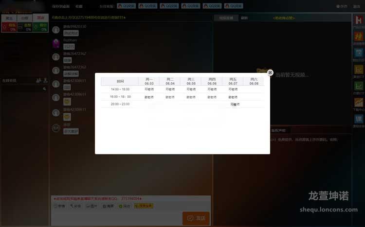 2019最新喊单直播系统源码,HTML5互动聊天室网页聊天室源码系统,带完善后台管理系统 PHP源码