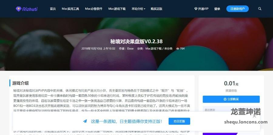 2019年最新rizhuti日主题V3.2 WordPress付费主题 PHP源码