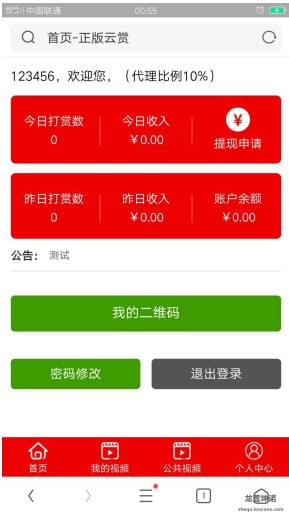 2019强防封云赏v4.0打赏系统修复版+推广盒子VIP付费看视频打赏源码+超强代理平台