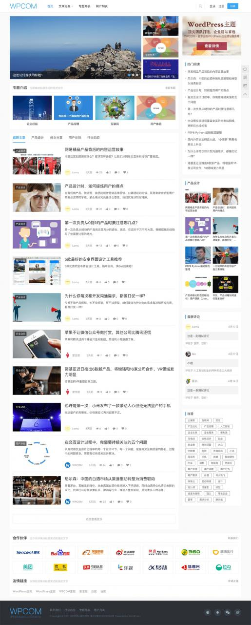 WordPress博客、自媒体、资讯主题:JustNews 4.0.4