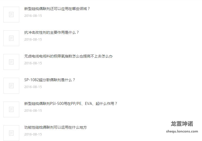 The7汉化主题 使用The7构建响应式企业网站之博客文章标题的截取