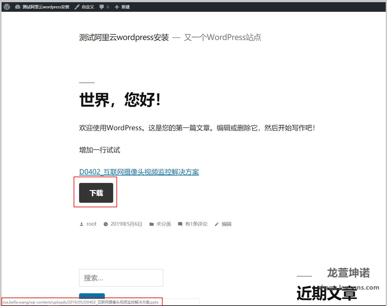 利用阿里云搭建WordPress网站 – 动静分离和CDN加速