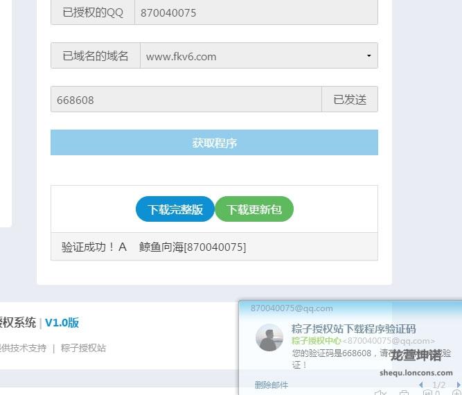 PHP粽子授权系统源码 卡密查询 自助授权