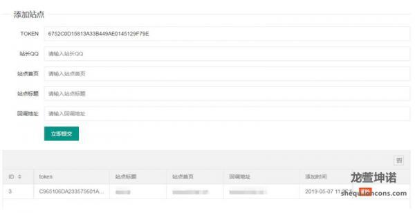 PHP开发的QQ互联分发源码V1.0 无需申请对接QQ登陆 PHP源码
