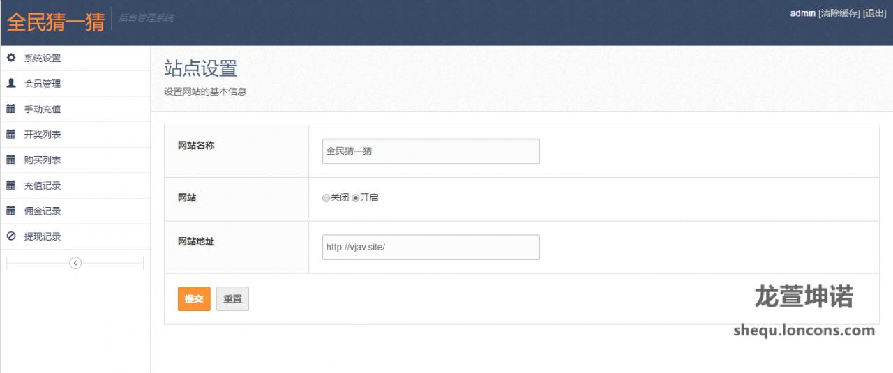 微信H5猜骰子游戏二次开发版源码+简单安装文档 PHP源码