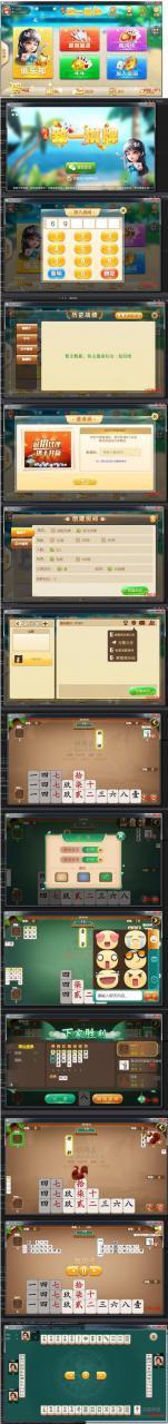 致一棋牌游戏平台(房卡+金币)俱乐部一体支持安卓 苹果 PHP源码