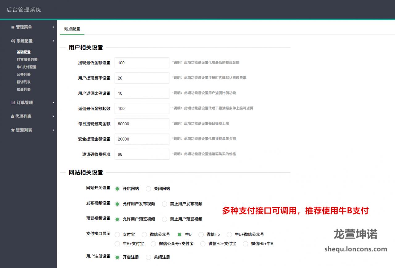 视频传输打赏系统源码接入牛B支付,全开源