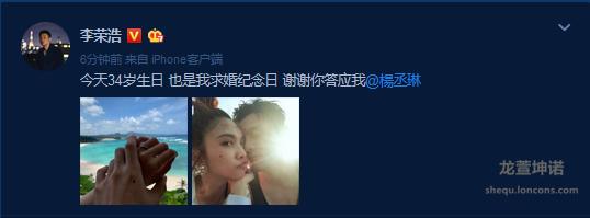 5年恋人,李荣浩终于求婚杨丞琳了!