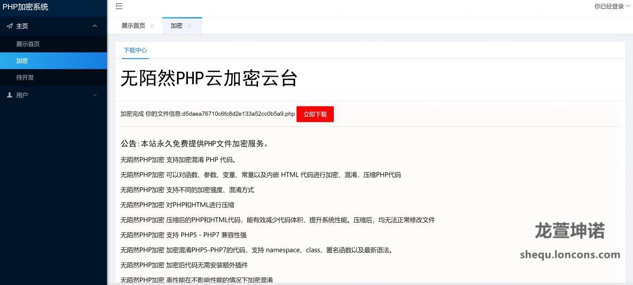 2019最新PHP云加密平台,这是一款真正能实现php在线云加密的系统带后台 PHP源码