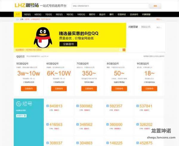 帝国CMS内核QQ号手机号靓号在线买卖交易系统源码 带手机端