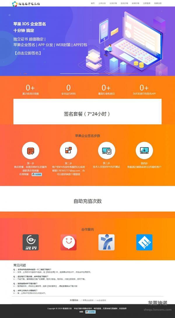 2019分发系统【对接了码支付】全新UI-APP分发系统网站源码-APP分发平台