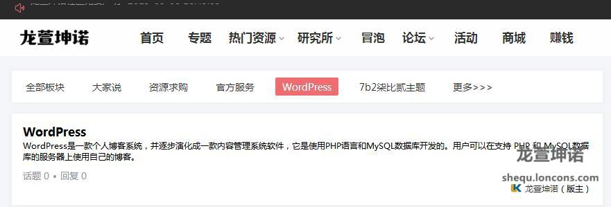 7B2主题论坛版块显示简介 网站开发