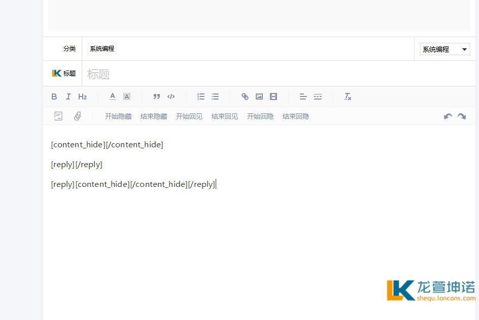 7b2柒比贰主题增强美化编辑器添加自定义功能按钮_增加回复可见标签插入按钮 网站开发