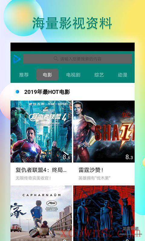 青瓜视频app安卓+苹果源码附开发说明
