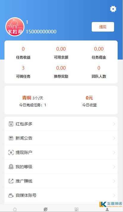 2019 thinkphp抖音快手点赞任务系统 霸屏天下自动挂机赚钱APP PHP源码