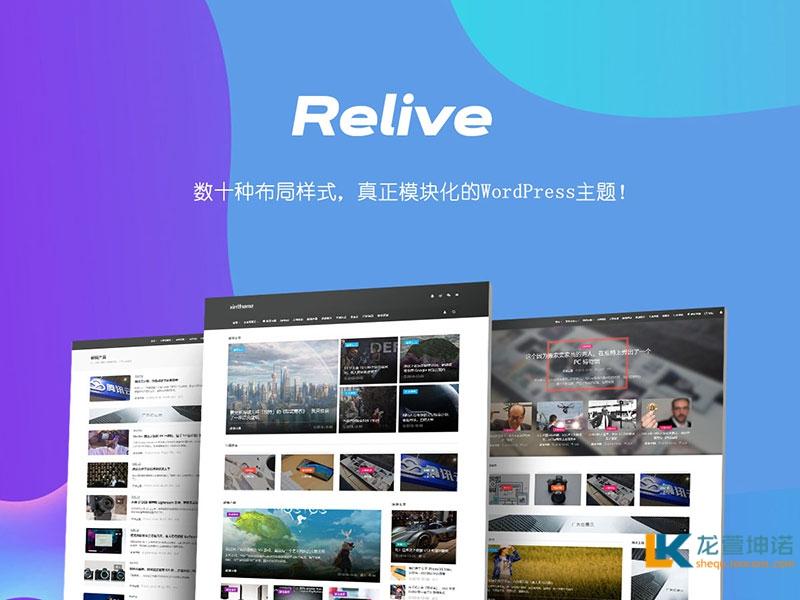 WordPress主题 Relive 3.1自媒体博客主题模板