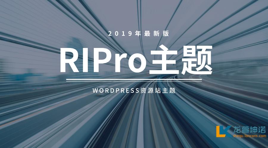 WordPress商业主题 RiPro主题最新破解去授权无限制版本v4.0.0