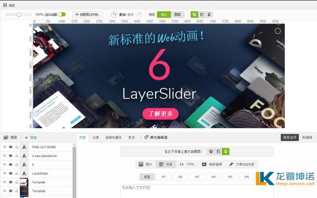 wordpress系统LayerSlider幻灯片插件介绍 其它相关