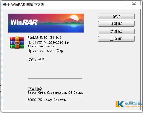 烈火版 WinRAR v5.80 64位 官方原版已注册特别版 无广告无修改