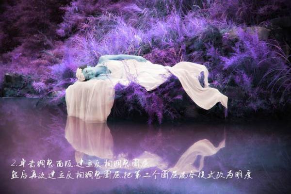photoshop调色教程-梦幻唯美紫色调 软件教程