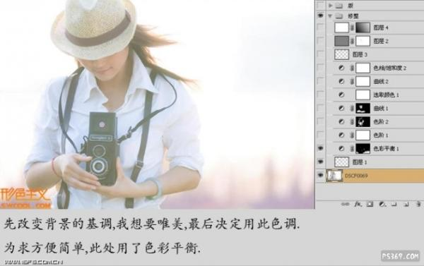 photoshop调色教程-浪漫粉色的梦幻风格 软件教程