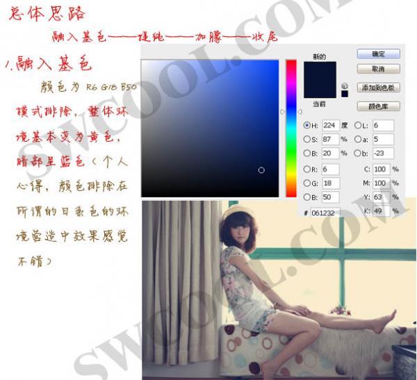 photoshop调色教程-日系淡黄色调 软件教程