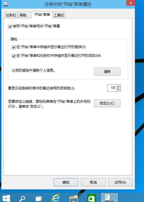 不只是开始菜单回归 Windows 10全体验 软件教程
