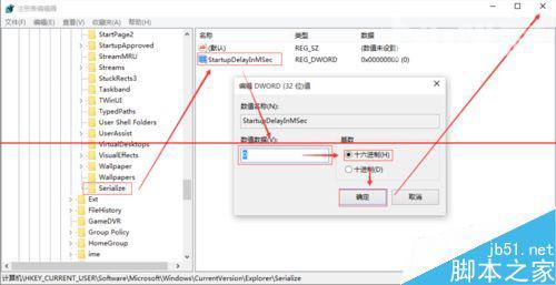win10开机加速怎么设置 win10开机加速设置方法 软件教程