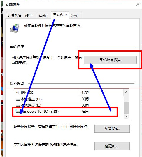 windows 10怎么创建还原点及系统还原 软件教程
