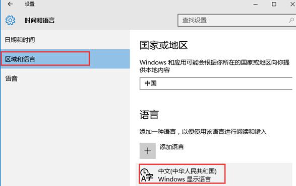win10怎么实现用Ctrl键来切换中英文输入法 软件教程