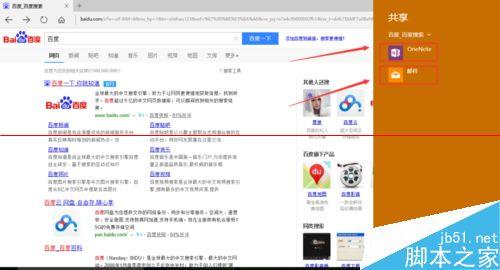 win10如何用edge浏览器共享网页 软件教程