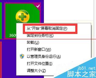 win10开始菜单中的快捷方式图标怎么删除 软件教程
