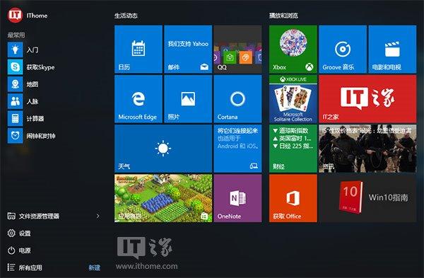 一个命令重装Win10内置应用 软件教程