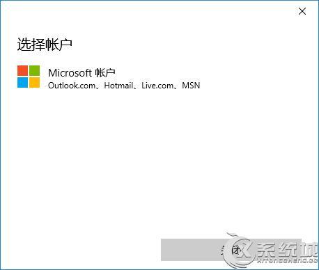 Win10不登录微软帐户也能下载应用 软件教程