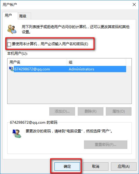 win10怎么取消pin码登录 软件教程