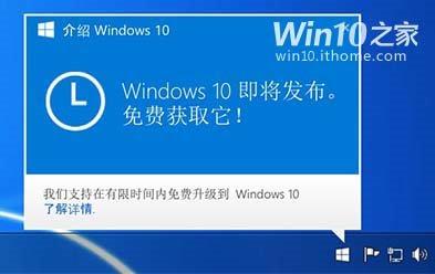 Win7/Win8.1免费升级Win10正式版常见问题解答 软件教程
