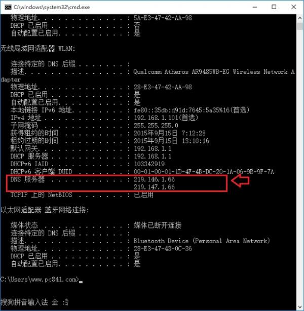 Win10电脑DNS地址怎么查 软件教程