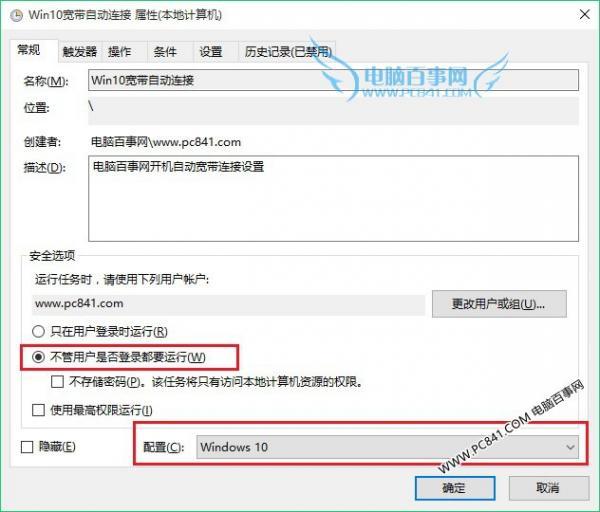 Win10宽带自动连接如何设置 软件教程