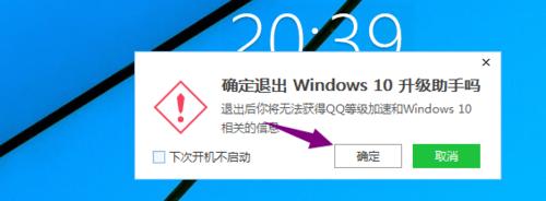 Win10系统升级助手怎么快速关闭/打开 软件教程