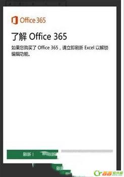 win10 mobile自带的office提示需要订阅office365怎么回事 软件教程