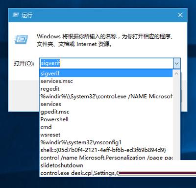 win10系统如何清除运行窗口的历史记录 软件教程