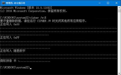 Win10系统怎么用cipher命令行彻底删除硬盘文件 软件教程