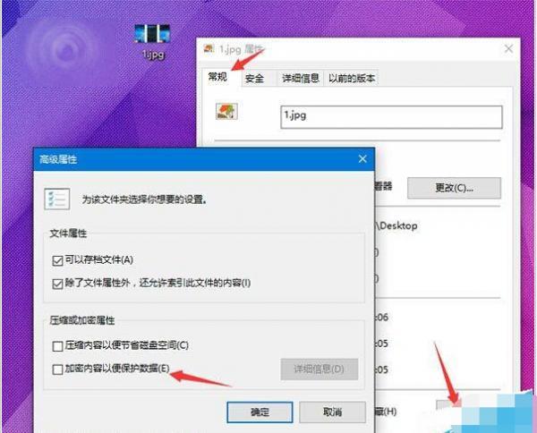 Win10系统中如何使用右键快速加密文件 软件教程