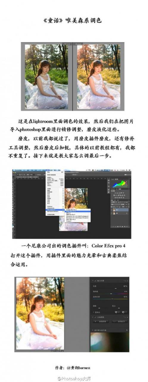 PS设计话唯美森系照片 软件教程