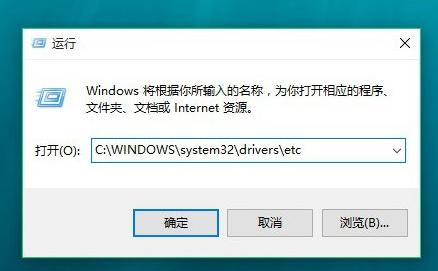 Win10怎么修改hosts文件 软件教程