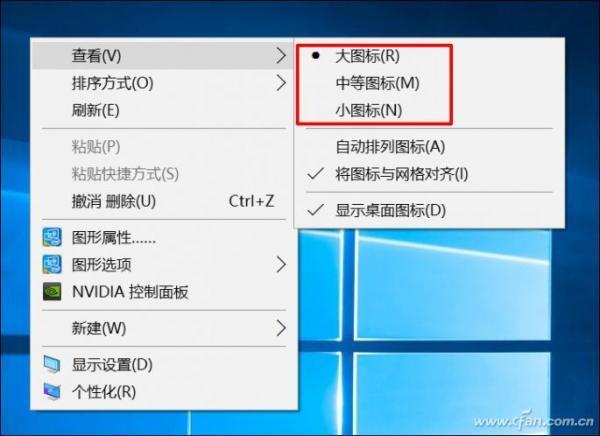 如何用组合键管理Win10桌面图标 软件教程